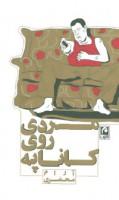 مردی روی کاناپه (نمایشنامه مینیمال11)