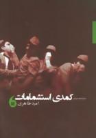 نمایشنامه ایرانی کمدی استشمامات