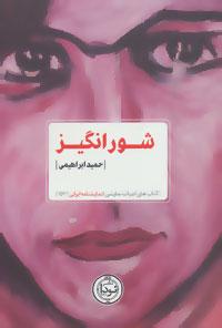 شورانگیز (نمایشنامه ایرانی153)