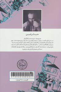 لاله زار،هتل کاتوزیان (نمایشنامه ایرانی152)