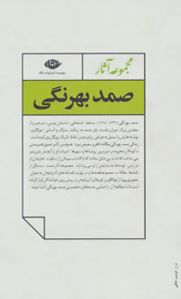 مجموعه آثار صمد بهرنگی (4جلدی،باقاب)