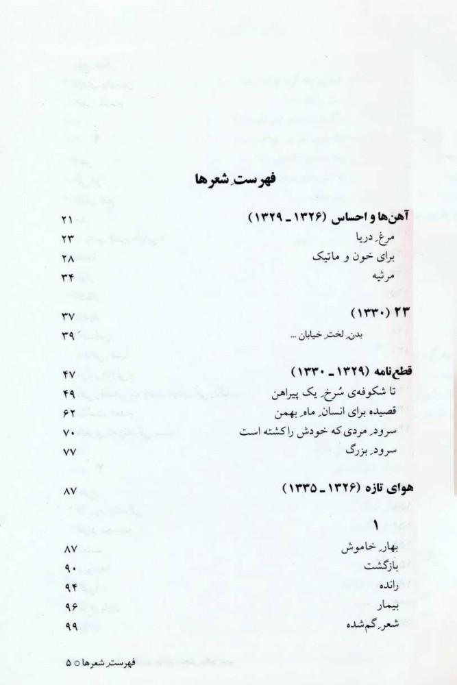 مجموعه آثار احمد شاملو (4جلدی،باقاب)