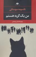 من یک گربه هستم (ادبیات مدرن جهان،چشم و چراغ101)