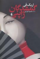 ادبیات امروز،رمان129 (گمشدگان ژاپنی)