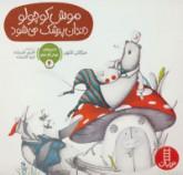ماجراهای موش کوچولو 4 (موش کوچولو دندان پزشک می شود)،(گلاسه)