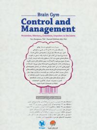 کنترل و مدیریت:باشگاه مغز (تمرکز،یادگیری،احساسات،تمایلات و تصمیمات)