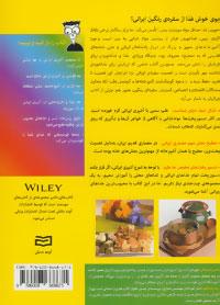کتاب های دامیز (آشپزی ایرانی)،(گلاسه)