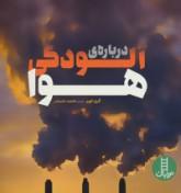 درباره ی آلودگی هوا (گلاسه)