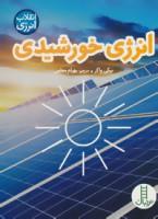 انرژی خورشیدی (انقلاب انرژی)،(گلاسه)
