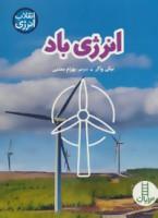 انرژی باد (انقلاب انرژی)،(گلاسه)