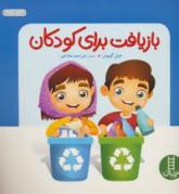 بازیافت برای کودکان (گلاسه)