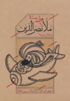 هزاربیشه ملانصرالدین (دیدنی ها و شنیدنی ها)،(باقاب،زرکوب)