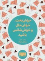 کتاب کوچک (خوش بخت خوش حال و خوش شانس باشید)