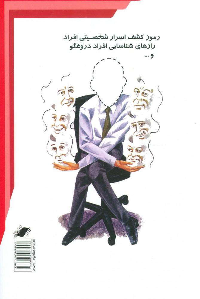 آموزش کامل روانشناسی شخصیت