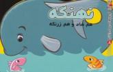 نهنگه هم شاد و هم زرنگه (کوچولوهای دوست داشتنی 8)،(گلاسه)