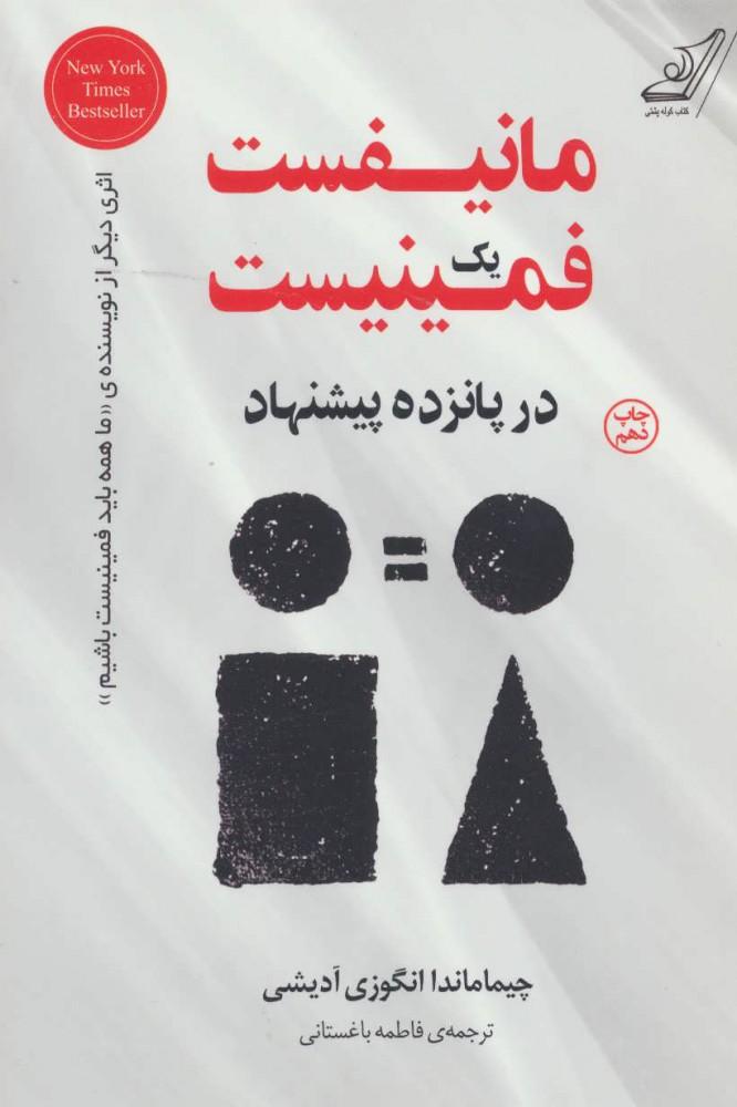 مانیفست یک فمینیست در پانزده پیشنهاد