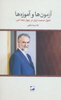 آزمون ها و آموزه ها (تحول صنعت ایران در چهار دهه اخیر)