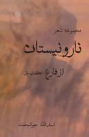 نار و نیستان 1 (مجموعه شعر)،همراه با سی دی