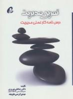 تمرین مدیریت (درس نامه کار علمی مدیریت)