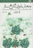 چهار بانوی تاریخ ساز (روایتی از زندگی فاطمه بنت اسد،نرجس خاتون،هاجر،رابعه عدوبه)