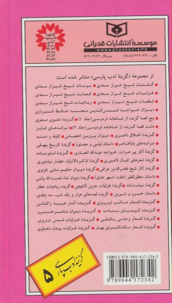 گزینه ادب پارسی 5 (قطعات شیخ شیراز سعدی)