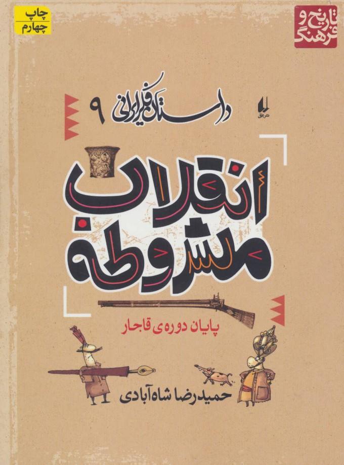 داستان فکر ایرانی 9 (انقلاب مشروطه)