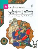 قصه های شاهنامه 8 (رستم و سهراب)