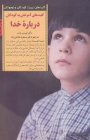 آموختن به کودکان درباره خدا (کلیدهای تربیت کودکان و نوجوانان)