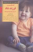 پرورش فرزند شاد (کلیدهای تربیت کودکان و نوجوانان)