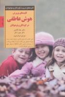 پرورش هوش عاطفی در کودکان و نوجوانان (کلیدهای تربیت کودکان و نوجوانان)