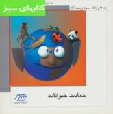 حمایت حیوانات (بچه ها و حفظ محیط زیست47)،(گلاسه)