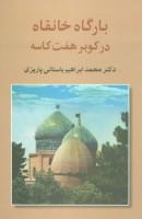 بارگاه خانقاه در کویر هفت کاسه