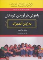 باهوش بارآوردن کودکان به زبان آدمیزاد