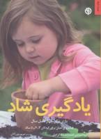 یادگیری شاد (بازی برای چهار فصل سال)