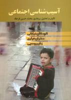 آسیب شناسی اجتماعی (کودکان خیابانی،دختران فراری،زنان روسپی)