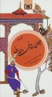گزینه ادب پارسی30 (گزیده ی دیوان شاه نعمت الله ولی)