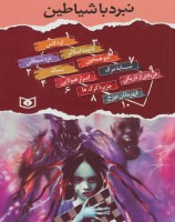 مجموعه نبرد با شیاطین (10جلدی،باقاب)