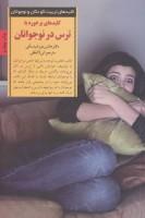 برخورد با ترس در نوجوانان (کلیدهای تربیت کودکان و نوجوانان)