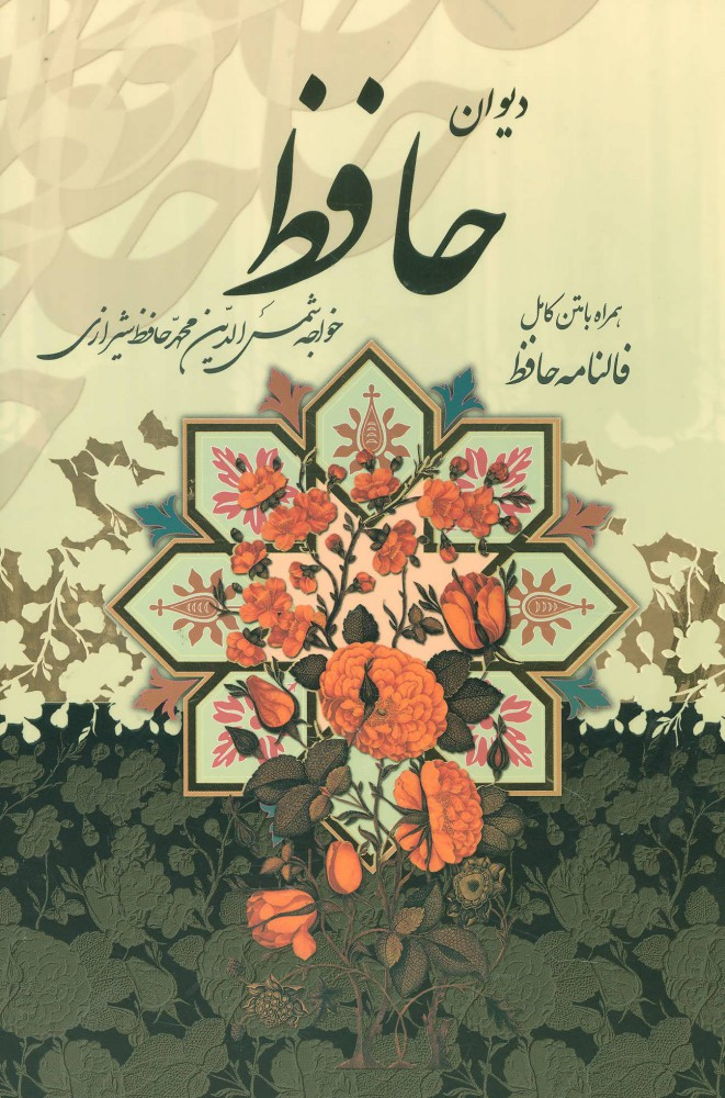 دیوان حافظ (همراه با متن کامل فالنامه)،(باقاب)