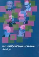 جامعه شناسی علم مناقشه برانگیز در ایران