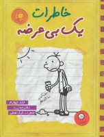 خاطرات یک بی عرضه 4 (دفترچه زرد)
