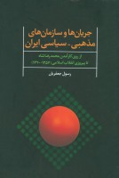 جریان ها و سازمان های مذهبی-سیاسی ایران (از روی کارآمدن محمدرضا شاه تا پیروزی انقلاب اسلامی…)