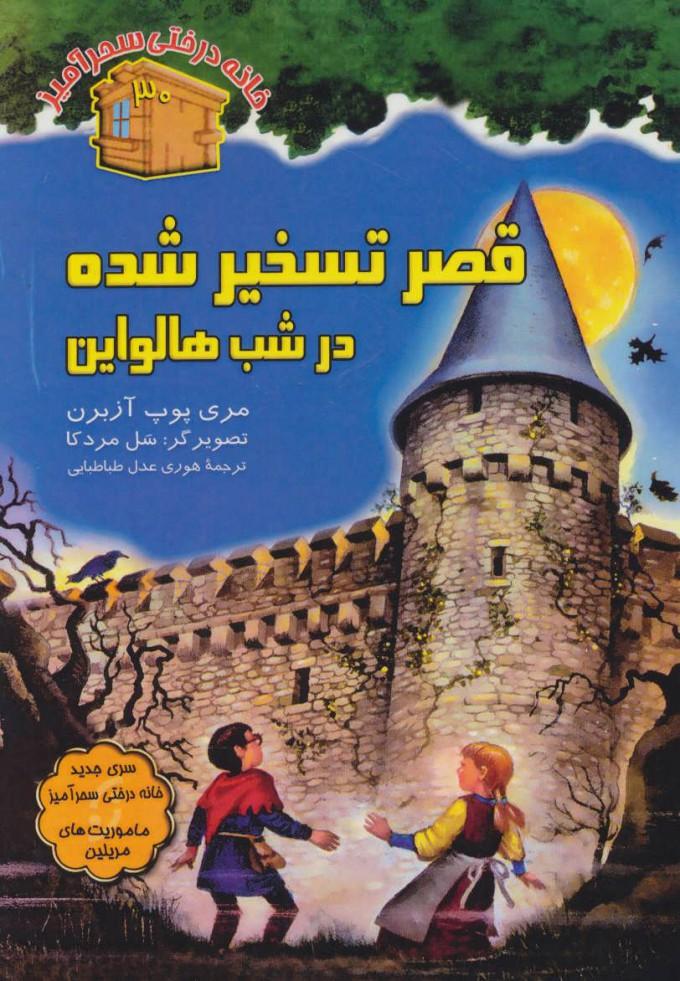 خانه درختی سحرآمیز30 (قصر تسخیر شده در شب هالواین)