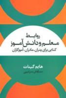 روابط معلم و دانش آموز (کتابی برای پدران،مادران،آموزگاران)