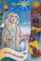 تاروت آینه روح،همراه با 80 کارت رنگی مجزا