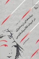ریشه های زن ستیزی در ادبیات کلاسیک فارسی