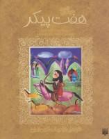 قصه خواندنی 7 پیکر (تازه هایی از ادبیات کهن ایران)