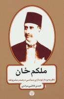 ملکم خان (نظریه پرداز نوسازی سیاسی در صدر مشروطه)