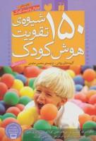 150 شیوه ی تقویت هوش کودک (پرورش و تربیت کودک)