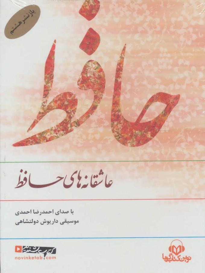 کتاب سخنگو عاشقانه های حافظ (صوتی)،(باقاب)